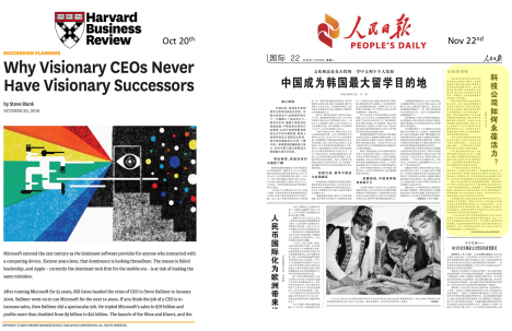 What the Harvard Business Review and The People's Daily think about leadership succession